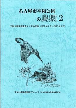 picture「名古屋市平和公園の鳥類2」